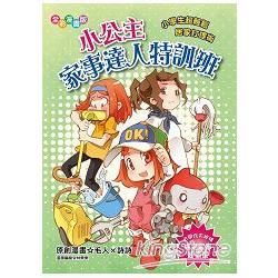 小公主家事達人特訓班(漫畫版)小學生超輕鬆居家打理術