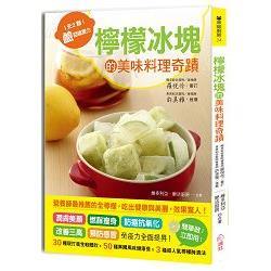 檸檬冰塊的美味料理奇蹟!1天2顆!鹼回健康力:潤膚美顏、燃脂瘦身、防癌抗氧化,改善三高,預防感冒免