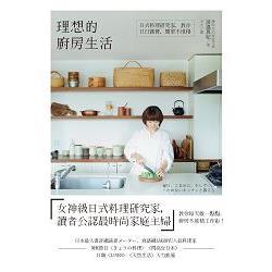 理想的廚房生活:日式料理研究家,教你日日踏實,簡單不堆積