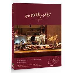 台北微醺小酒館