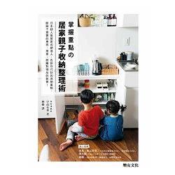 掌握重點の居家親子收納整理術:日本超人氣居家收納達人,告訴你巧妙的收納重點,斷絕不需要的東西,捨棄、脫離對物品的執著!