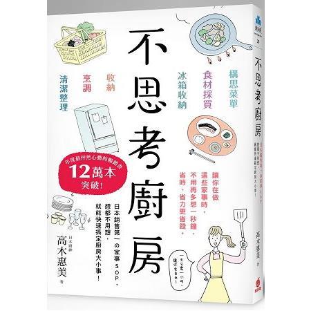 不思考廚房:日本銷售第一的家事SOP,想都不用想,就能快速搞定廚房大小事!