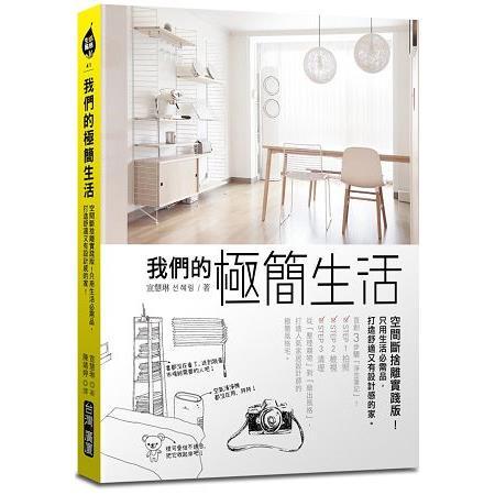 我們的極簡生活:空間斷捨離實踐版!只用生活必需品,打造舒適又有設計感的家