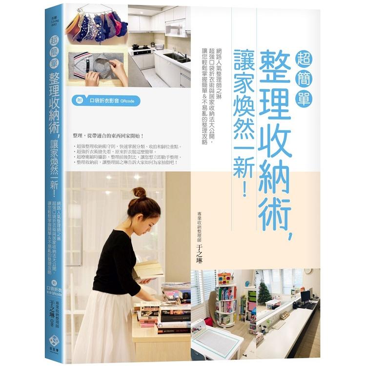 超簡單整理收納術,讓家煥然一新!:網路人氣整理師之琳超強口袋折衣術與居家收納法大公開,讓您輕鬆掌握簡單&不易亂的整理攻略(附口袋折衣影音QRcode)