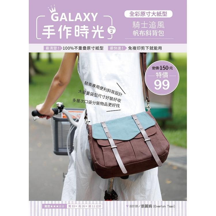 GALAXY手作時光no.2全彩原寸大紙型×完整教學講義:騎士追風帆布斜背包