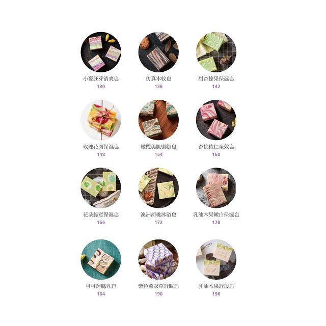一次學會最強渲染技法!季芸老師渲染皂教室:圖解教學x色彩配搭x滋潤配方,30款美麗好洗手工皂提案