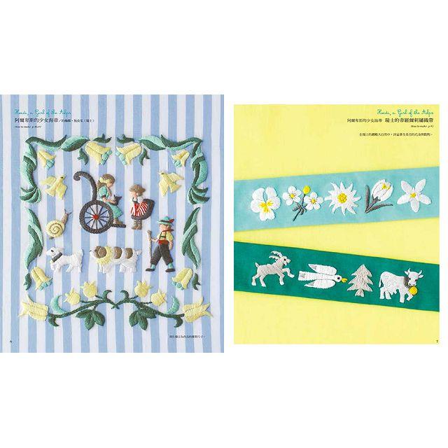 annas 的童話刺繡圖案集:用針線描繪12則故事