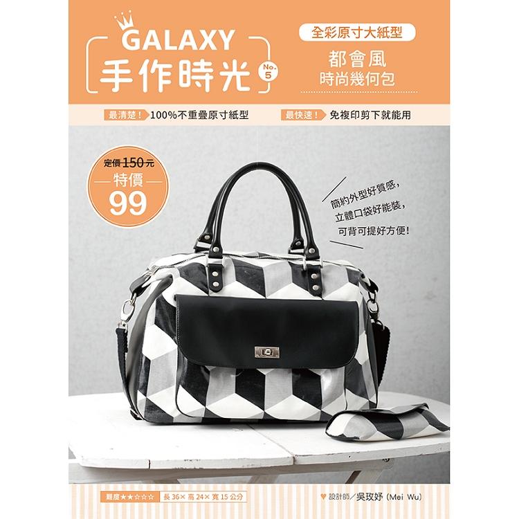 GALAXY手作時光no.5全彩原寸大紙型×完整教學講義:都會風時尚幾何包