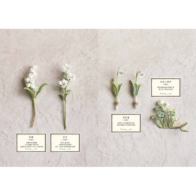 用鉤針編織立體花卉小飾品