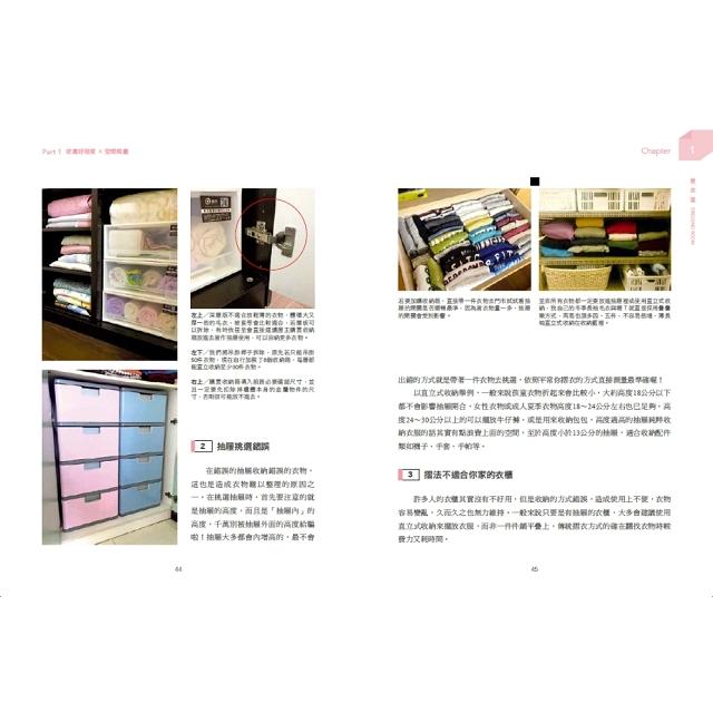 3個箱子整理術:邏輯簡單,一看就懂,快速空間收納,打造理想的家!
