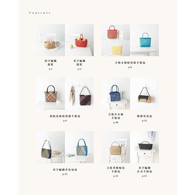 輕巧又實用:用紙藤編出22款手提袋&置物籃