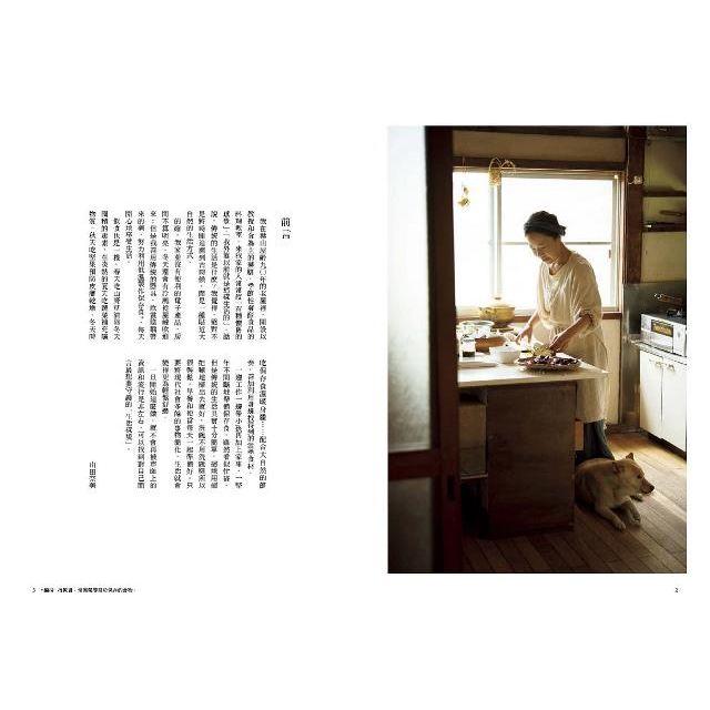 家的日常:享受古老智慧的家務生活