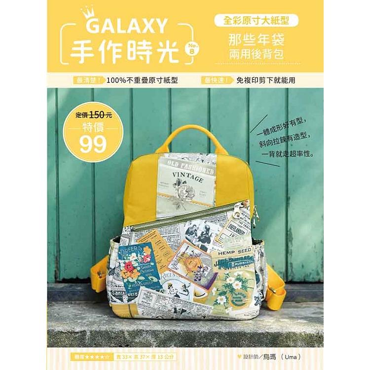 GALAXY手作時光no.8全彩原寸大紙型×完整教學講義:那些年袋兩用後背包