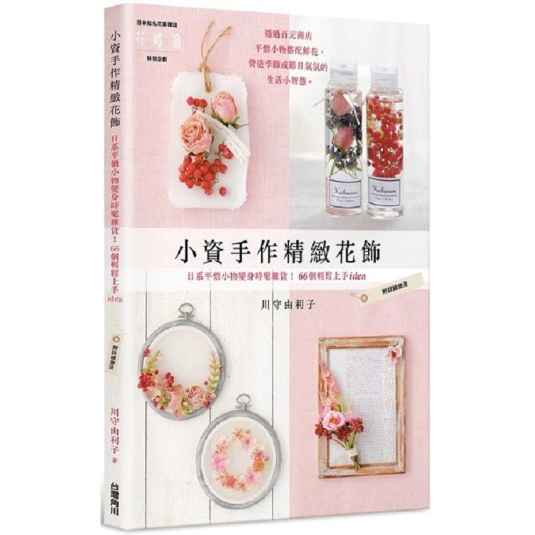 小資手作精緻花飾:日系平價小物變身時髦雜貨!66個輕鬆上手idea