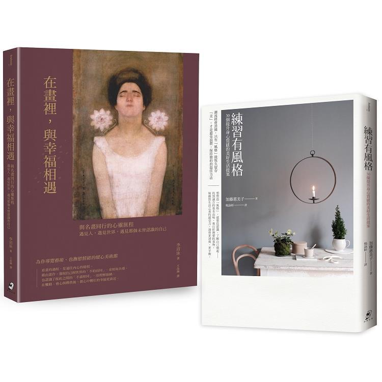 風格與美感的生活雙重奏(2冊套書):練習有風格+在畫裡,與幸福相遇