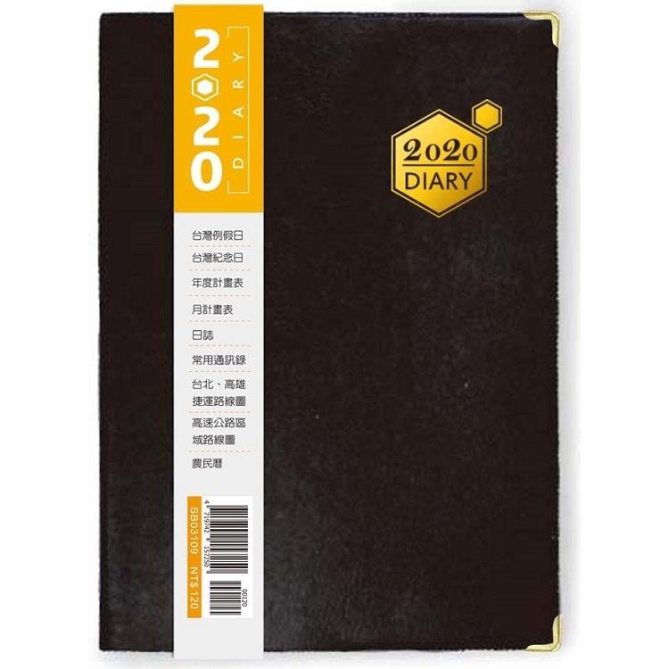2020年雙色工商日誌(25K燙金)