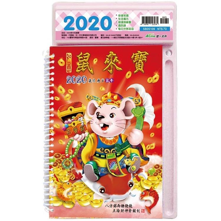 2020年中式桌曆(鼠來寶)