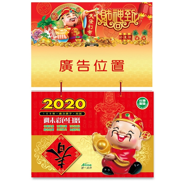 2020年(橫8K)彩色日曆