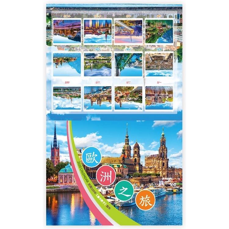 2020年8K彩色月曆(歐洲之旅)