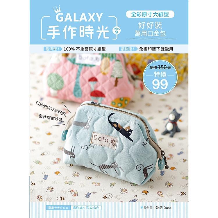 GALAXY手作時光no.9全彩原寸大紙型×完整教學講義:好好裝萬用口金包