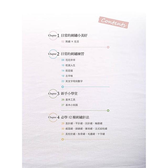 來刺繡吧:我的法式刺繡小時光(內含詳細刺繡教學書×刺繡小時光材料套組-生日快樂,喵!)
