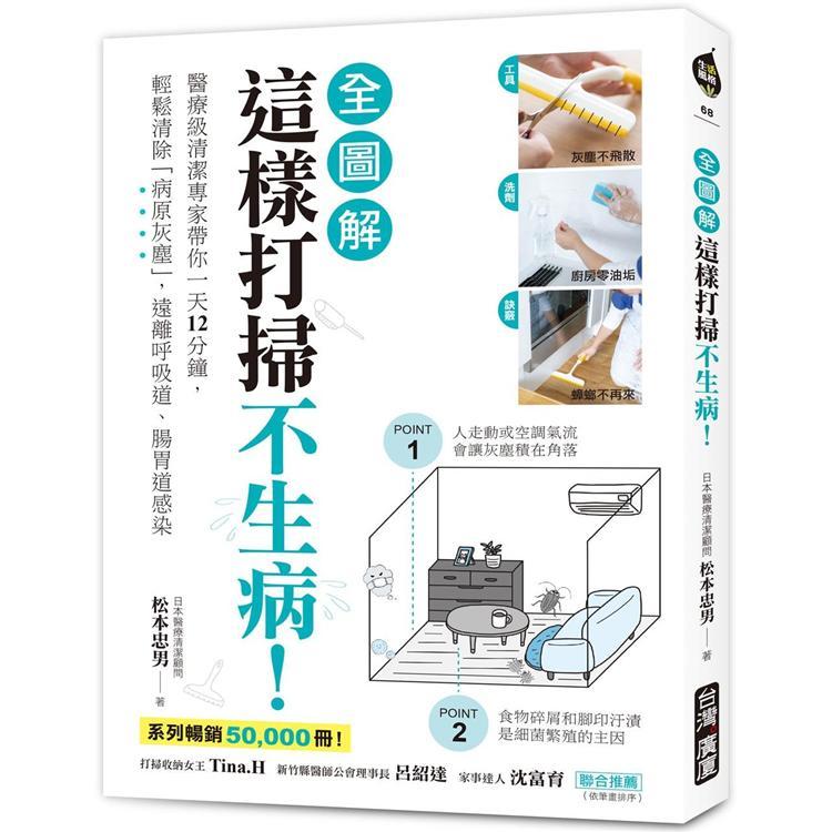 這樣打掃不生病【全圖解】:醫療級清潔專家帶你一天12分鐘,輕鬆清除病原灰塵,遠離呼吸道、腸胃道感染