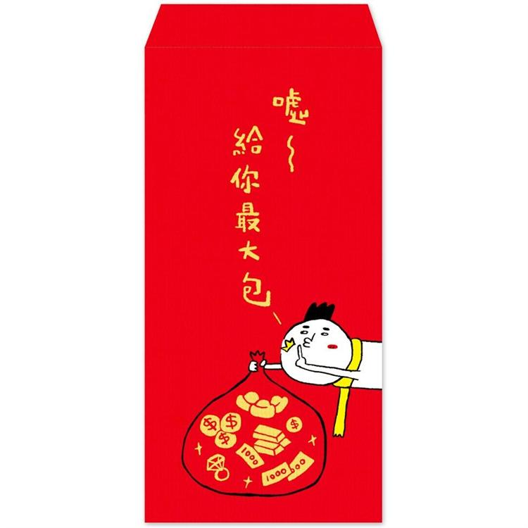 新年紅包袋:給你最大包(4入)