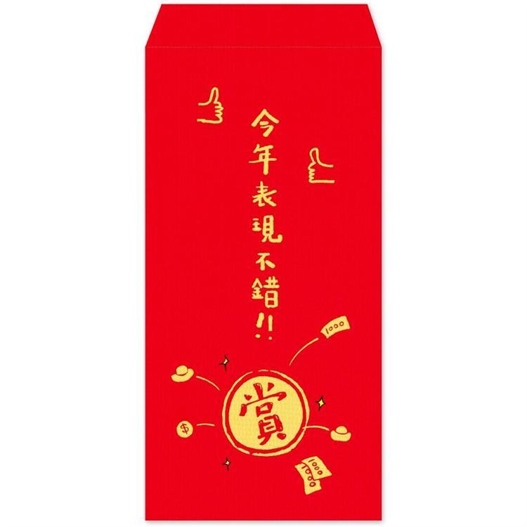 新年紅包袋:表現不錯(4入)