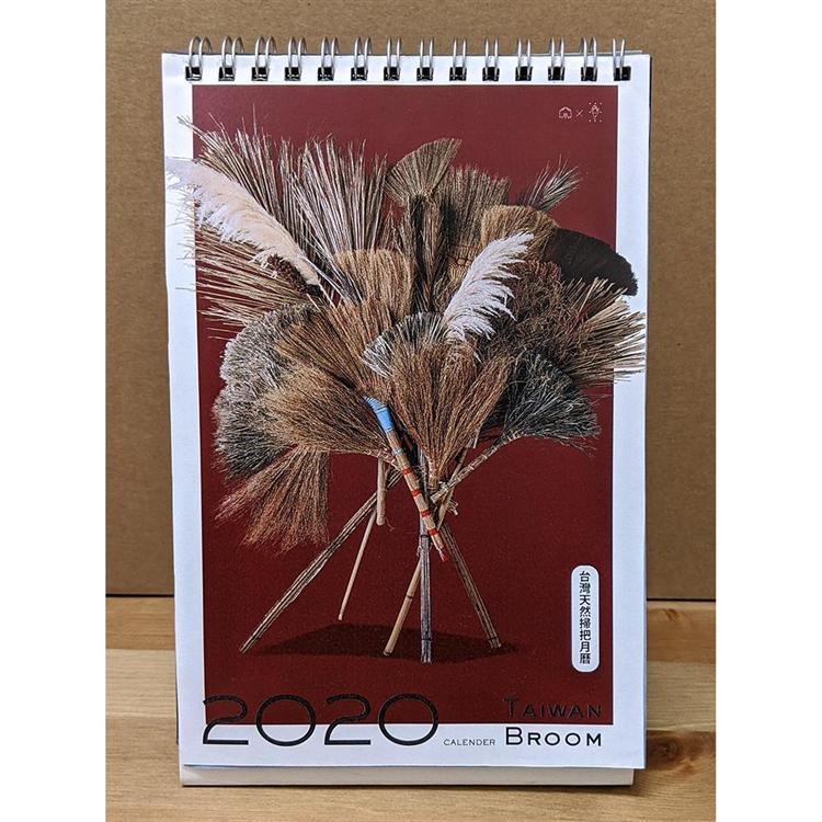 2020「掃三壞」桌曆:台灣天然掃把月曆