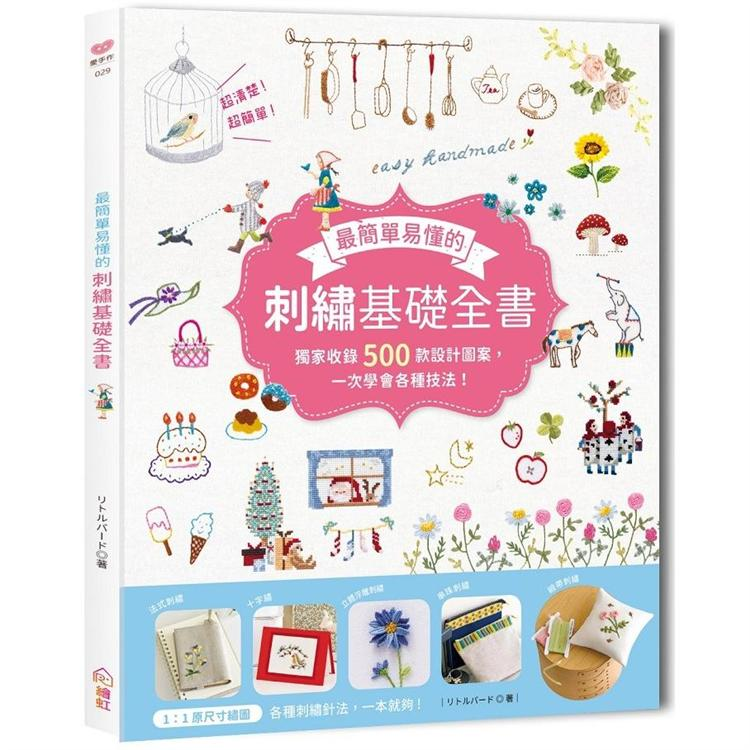 最簡單易懂的刺繡基礎全書-獨家收錄500款設計圖案,一次學會各種技法!