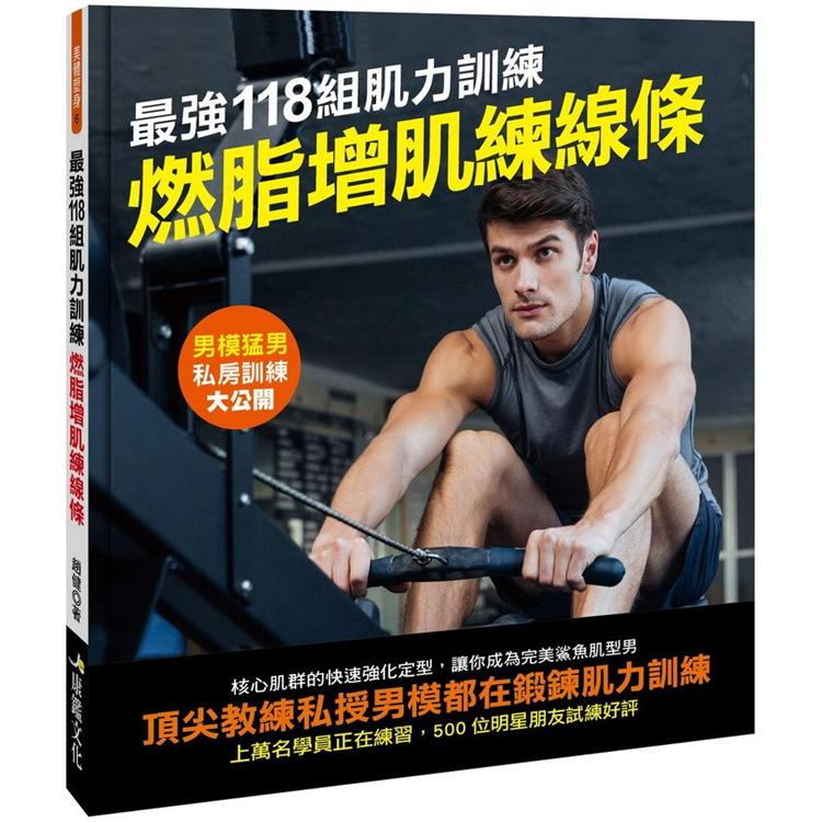 最強118組肌力訓練 燃脂增肌練線條