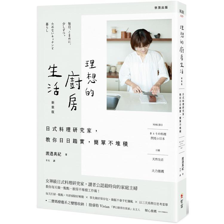 理想的廚房生活:日式料理研究家,教你日日踏實,簡單不堆積【新裝版】