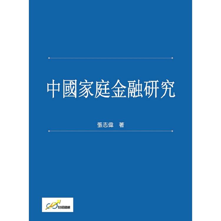 中國家庭金融研究