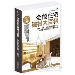 全能住宅建材大百科:磁磚、石材、木地板、氣密窗,自力裝潢必懂的10種好建材