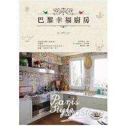 巴黎幸福廚房