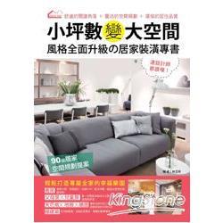 小坪數變大空間,風格全面升級的居家裝潢專書