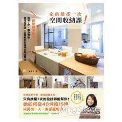 一開始就不用收!家的最後一次空間收納課:換屋7次,親身實驗,台灣設計師一定要教你的收納術與選櫃