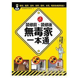裝修前,裝修後!無毒家一本通:甲醛、粉塵、壁癌、輻射大退散,裝修毒害不入屋!