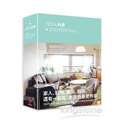 123人的家:好想住這裡!來看看這些家具公司員工的單身宅、兩人窩、親子空間,和1-727個家居角落