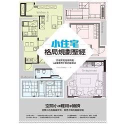 小住宅格局規劃聖經:11種常見格局問題,60種意想不到的破解法