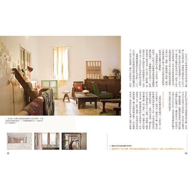 老房子,活起來!舊宿舍、街屋、小公寓、日式平房、老市場,專家職人的老骨新皮改造之道
