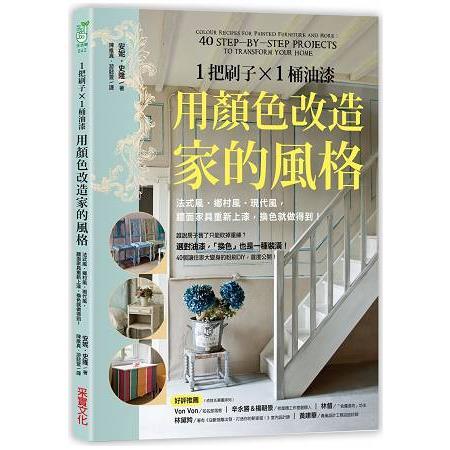1把刷子╳1桶油漆,用顏色改造家的風格:法式風.鄉村風.現代風,牆面家具重新上漆,換色就做得到!