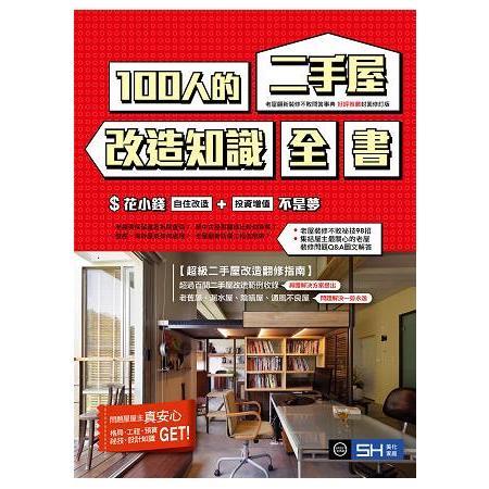 100 人的二手屋改造知識全書【封面修訂版】