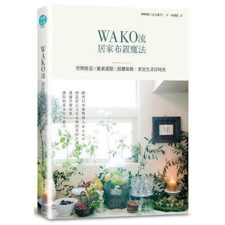 WAKO流居家布置魔法:空間營造x餐桌擺盤x節慶裝飾,享受生活好時光
