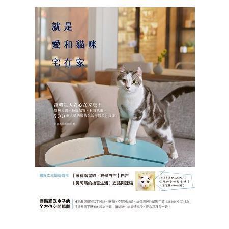 就是愛和貓咪宅在家:讓喵星人安心在家玩!貓房規劃、動線配置、材質挑選,500個人貓共樂的生活空間設計