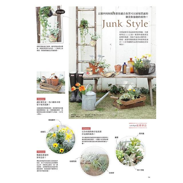 雜貨×花草盆栽布置特選150