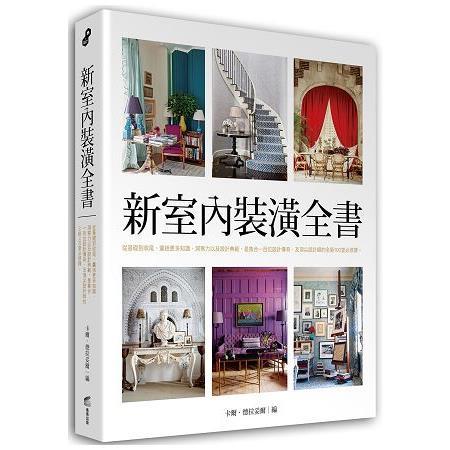 新室內裝潢全書:從基礎到收尾,囊括更多知識、洞察力以及設計典範,是集合一百位設計傳奇、及頂尖設計師的全新100堂必修課