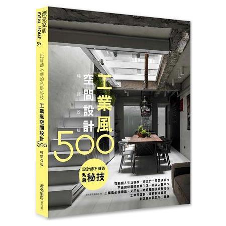 設計師不傳的私房秘技:工業風空間設計500【暢銷改版】