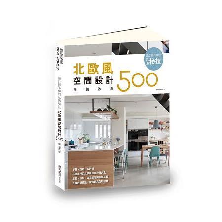 設計師不傳的私房秘技:北歐風空間設計500【暢銷改版】