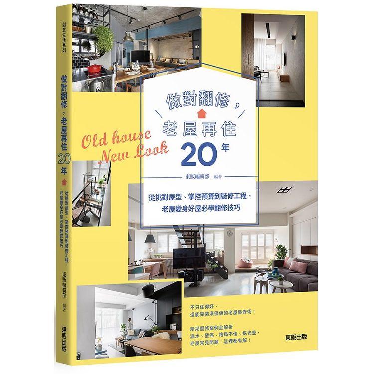 做對翻修,老屋再住20年:從挑對屋型、掌控預算到裝修工程,老屋變身好屋必學翻修技巧
